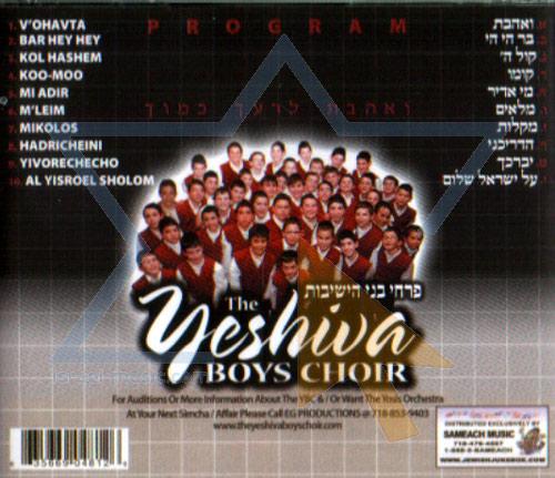 V'ohavta by The Yeshiva Boys Choir