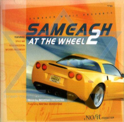Sameach at the Wheel 2 by Various