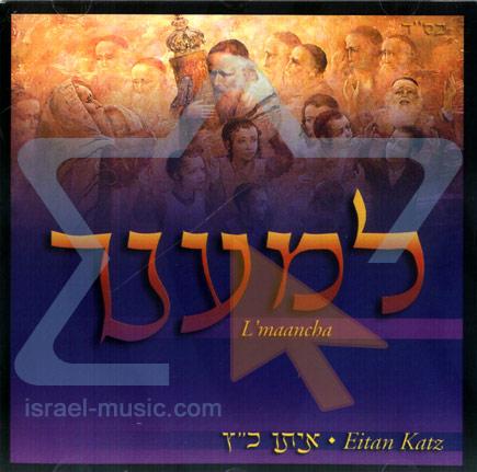 L'maancha by Eitan Katz