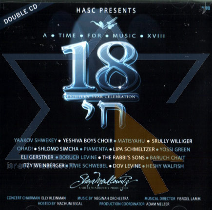 HASC 18 - A Time for Music لـ Various