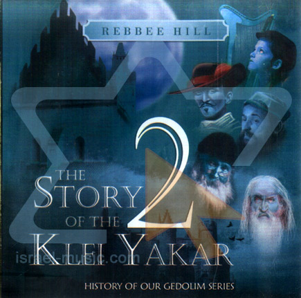 The Story of the Klei Yakar 2 by Rebbee Hill
