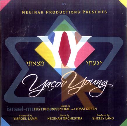 Yogati by Yacov Young