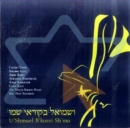 U'shmuel B'korei Sh'mo Di Various
