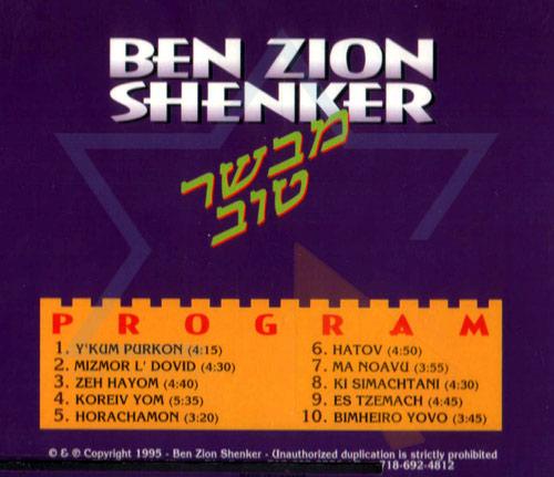 Mevaser Tov by Ben Zion Shenker