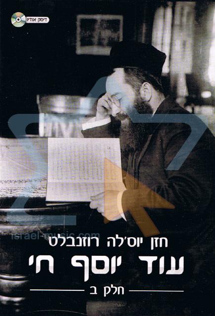 Od Yossef Chai Vol. 2 by Cantor Yossele Rosenblatt