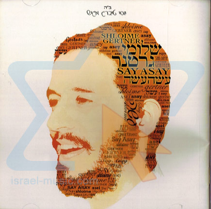 Say Asay by Shloime Gertner