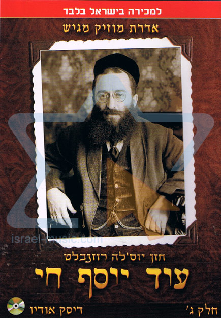 Od Yossef Chai Vol. 3 Par Cantor Yossele Rosenblatt