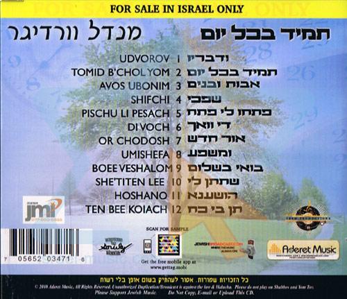 Tomid B'chol Yom by Mendel Werdyger