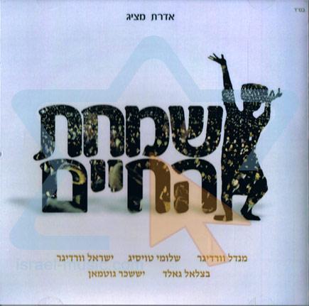 Simchat Ha'chaim 1 by Various