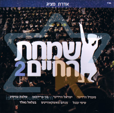 Simchat Ha'chaim 2 by Various