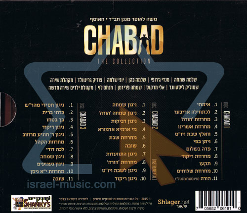 Chabad - The Collection by Moshe Laufer