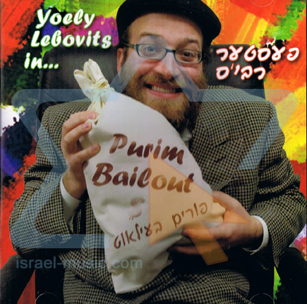 Purim Bailout Por Yoely Lebovits