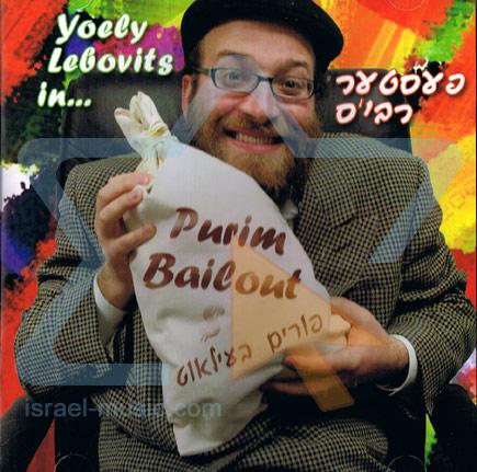Purim Bailout Por Yoely Lebovits