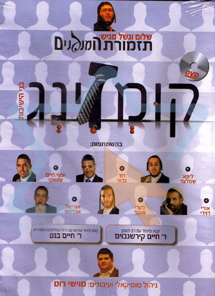 Kumzing Yeshivot Boys by Various