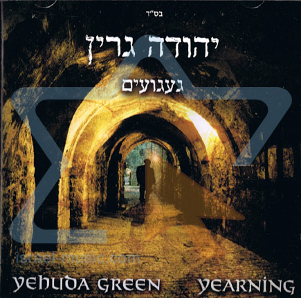 Yearning by Yehuda Green