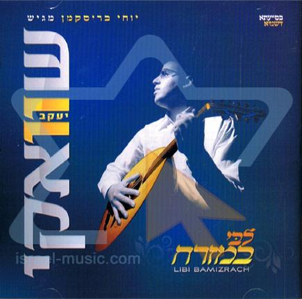 Libi Bamizrach के द्वारा Yaakov Shwekey