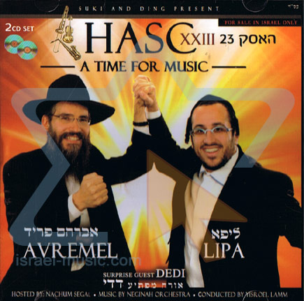 HASC 23 - Avraham Fried