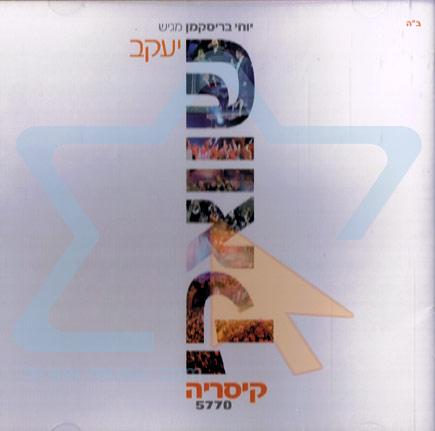 Live Caesarea 5770 by Yaakov Shwekey