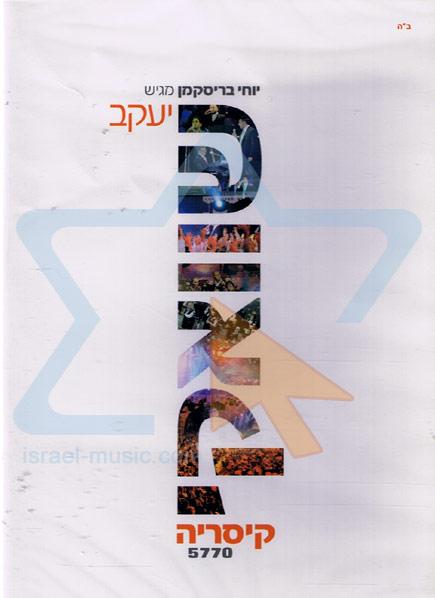 Live Caesarea 5770 Di Yaakov Shwekey