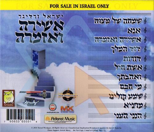 Ashira V'azamra by Yisroel Werdyger