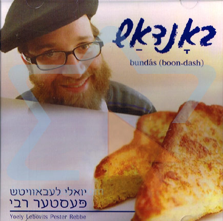 Bundas (Boon-dash) by Yoely Lebovits