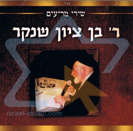 Shirei Mri'eim by Ben Zion Shenker