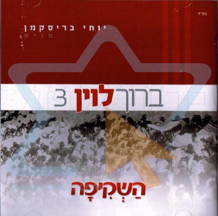 Hashkifah by Baruch Levine