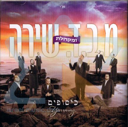 Yearning - Mordechai Ben David