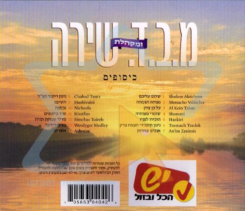 Yearning by Mordechai Ben David
