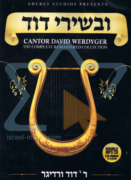 The Complete Remastered Collection by David Werdyger