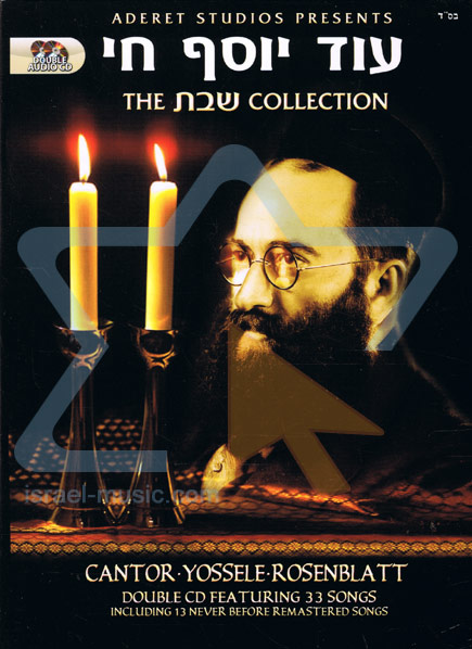 Od Yossef Chai - Shabbat Par Cantor Yossele Rosenblatt