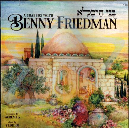 Bnei Heichala by Benny Friedman