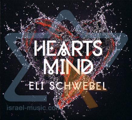 Hearts Mind by Eli Schwebel