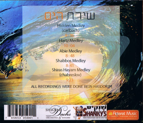 Shiras Hayam by Dovid Dachs & Koleinu Choir
