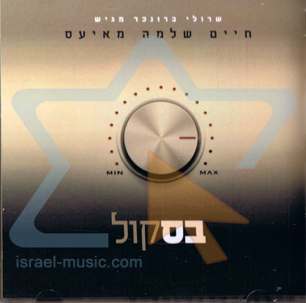 Bas Kol by Chaim Shlomo Meyes