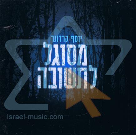 Mesugal L'teshuvah by Yosef Karduner