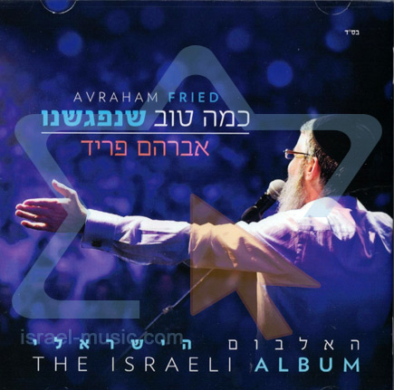 The Israeli Album Di Avraham Fried