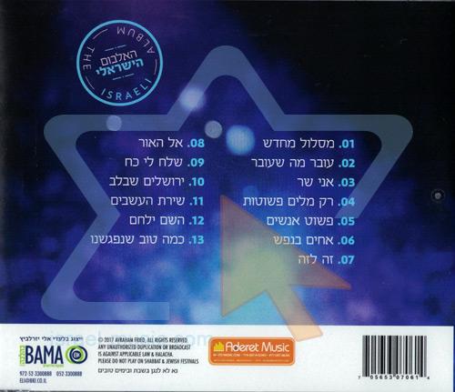 The Israeli Album Par Avraham Fried
