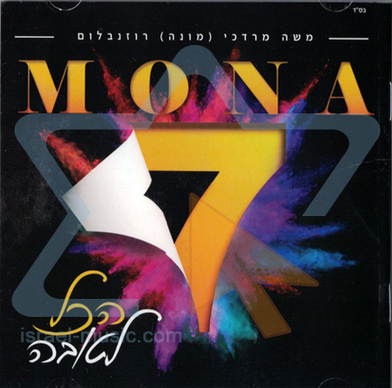 Mona 7: Hakol Le'tovah by Moshe Mordechai Rosenblum