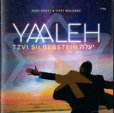 Yaaleh के द्वारा Tzvi Silberstein