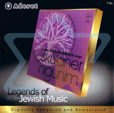 Skulaner Nigunim 2 by Cantor David Werdyger