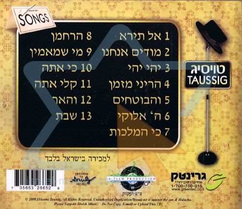 Thank You by Shloime Taussig
