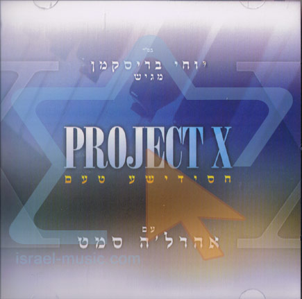Project X by Arale Samet