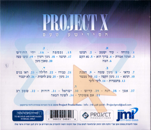 Project X by Arale Samet