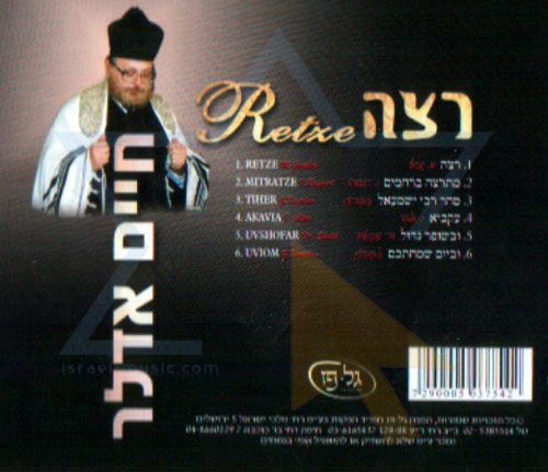 Retze by Cantor Chaim Adler