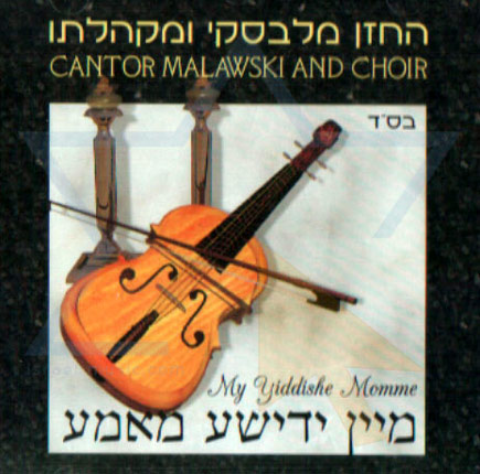 My Yiddishe Momme by Cantor Malawski and Choir