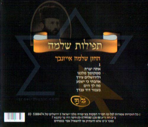 Shlomo's Prayers - Part 1 by Cantor Shlomo Eisenbach