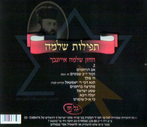 Shlomo's Prayers - Part 2 by Cantor Shlomo Eisenbach