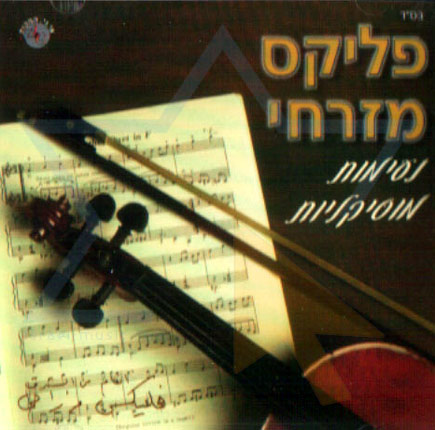 נעימות מוזיקליות - פליקס מזרחי