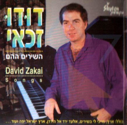 Songs to Remember by Dudu Zakai